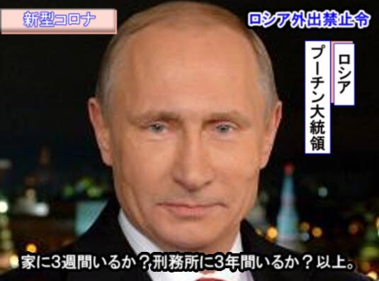 プーチン大統領の恐ろしい発言