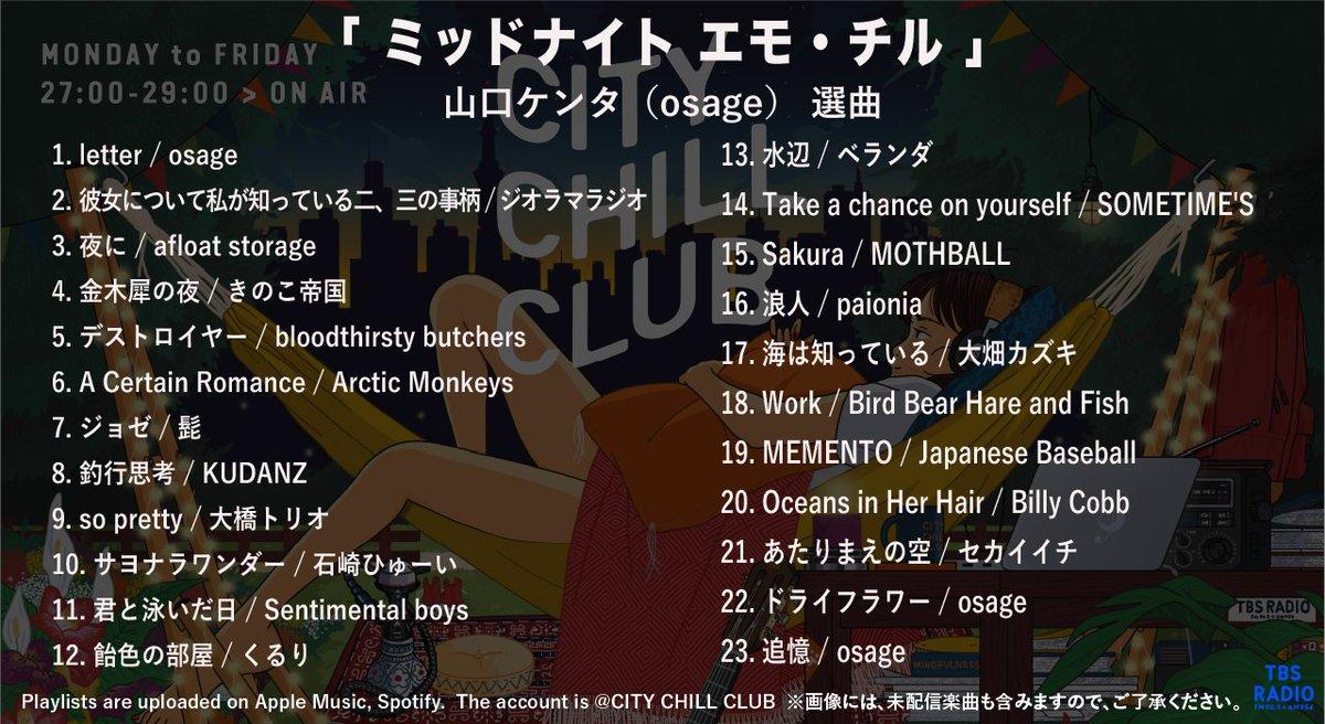 CCC 02/05 (金) O.A.  山口ケンタ(asage) さん ( @omaesorewanai7 ) 選曲 「 ミッドナイト エモ・チル 」▽Apple Music▼Spotifyプレイリストを公開しました🎉🎉