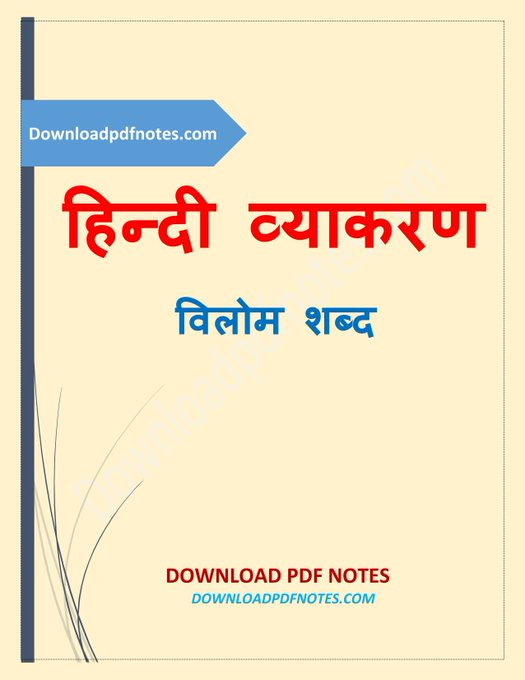 [विलोम शब्द] डाउनलोड हिन्दी व्याकरण के विपरीतार्थक शब्द की PDF   Vilom Shabd, Antonyms