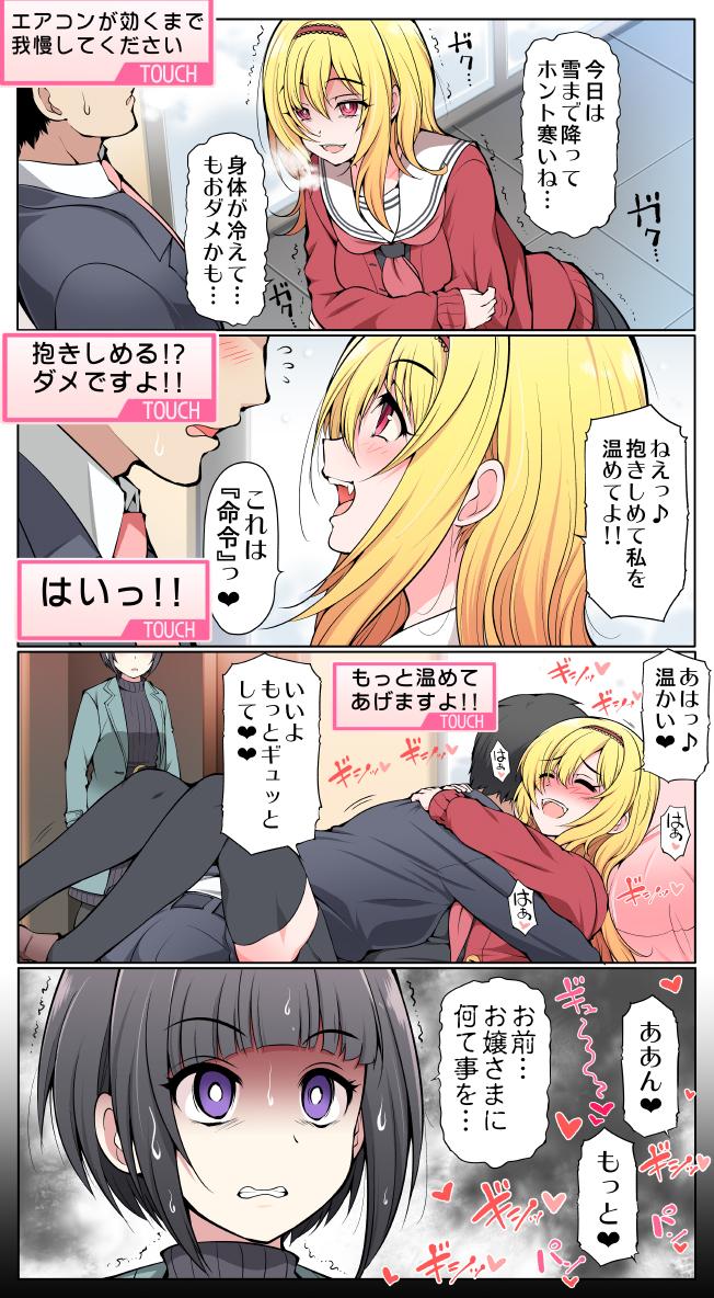 【シンデレラガールズ漫画】黒埼ちとせ・白雪千夜 『保温』