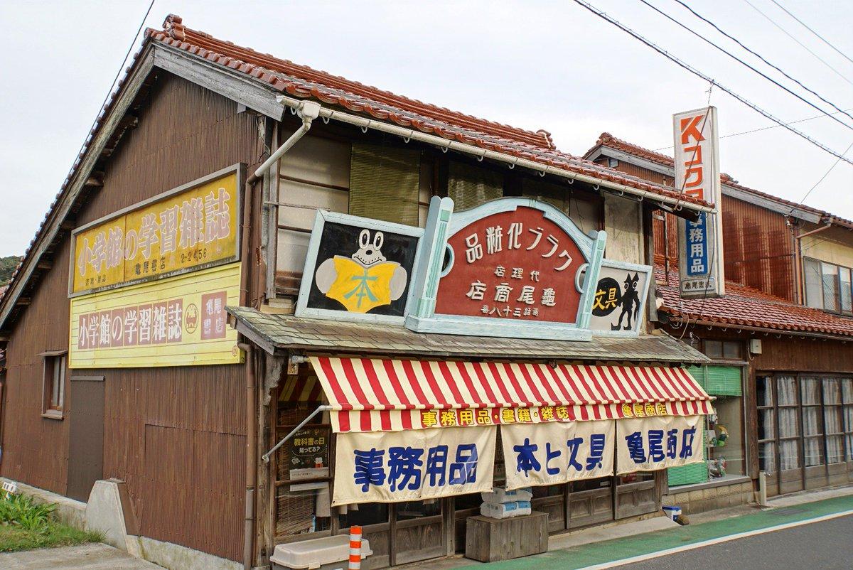 Twitterで知って訪れた憧れの亀尾商店。実物に改めて感動。中もすごいよ島根県 広瀬