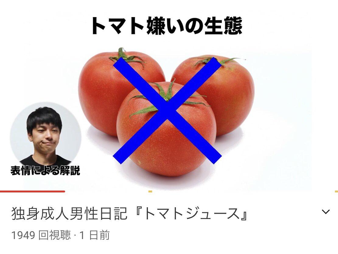 トマトってこうだよね?🍅