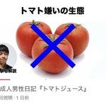 加工品ならいける?トマト嫌いの生態がこれ!