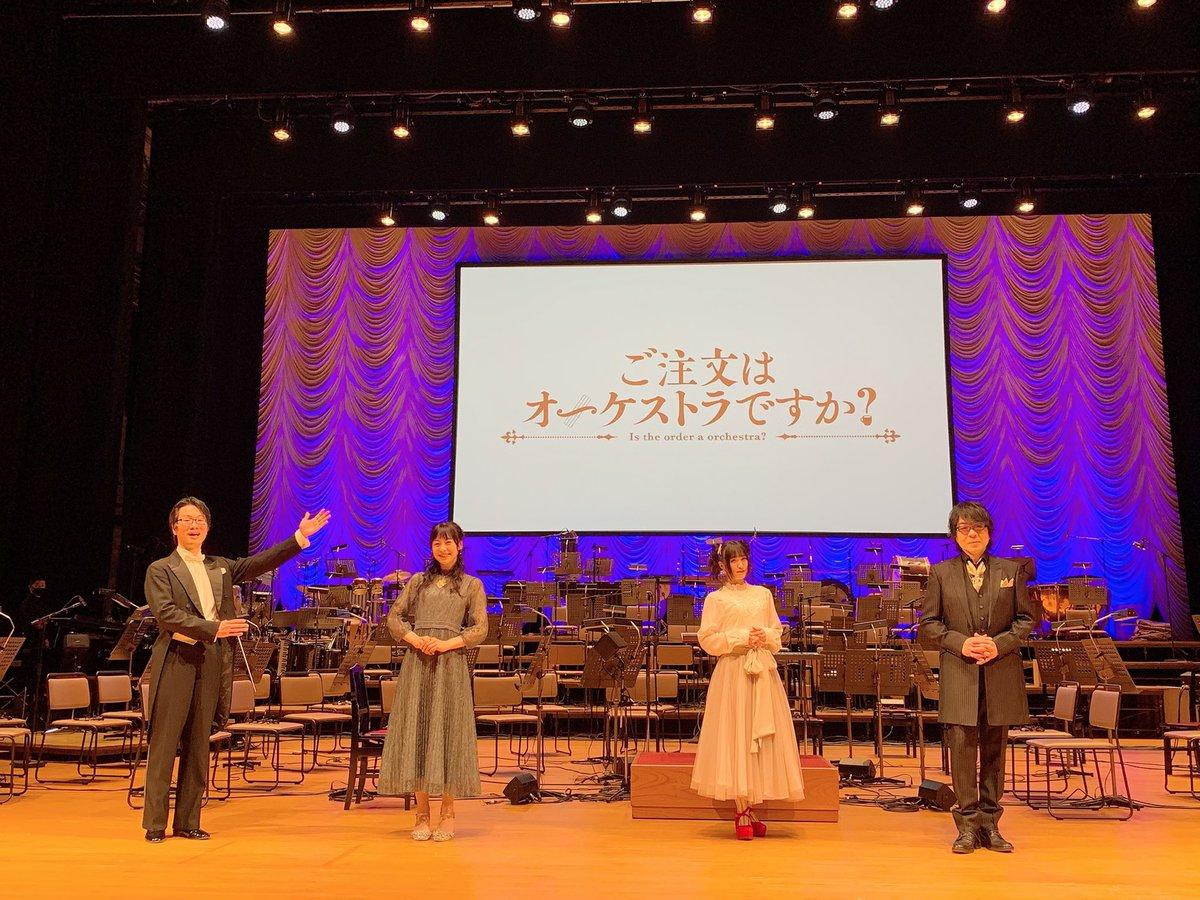 『ご注文はオーケストラですか?』終了しました!ファンの皆様、出演者の皆様本当にありがとうございました!こちらの公演はアーカイブ配信もございますのでぜひ、こちらでもご覧ください♪ニコニコ生放送Streaming+#gochiusa #ごちオケ