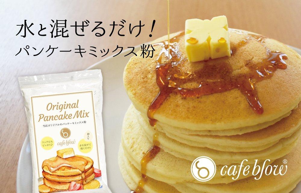 お家で簡単!本格パンケーキ!ランチにもピッタリの甘さ控えめパンケーキミックス粉を販売!