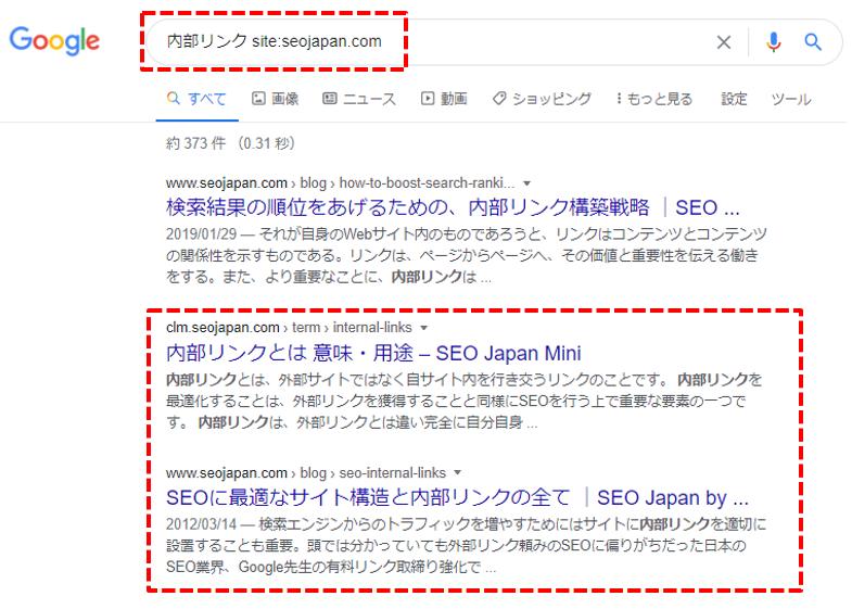 「関連性のあるページ」の見つけ方が参考になる😋「(キーワード)  site:(ドメイン名)」で検索、1位の記事を中心に、2位以降の記事のリンクを張り巡らせる。地味だけど基本をしっかりやり切ろう。SEOに効果的な内部リンクの張り方 | アイオイクスの社員ブログ
