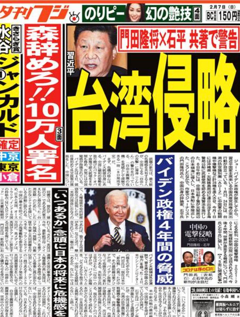 """夕刊フジが1面で石平氏との共著『中国の電撃侵略 2021−2024』を報道。もはや台湾侵略を""""やるか、やらないか""""ではなく""""いつやるか""""になり、尖閣侵略も海警法で準備万端。彼らが""""百年の恥辱""""を晴らし偉大なる中華民族を復興する意味に気づいて欲しい。狙いは""""日本""""である事を。"""