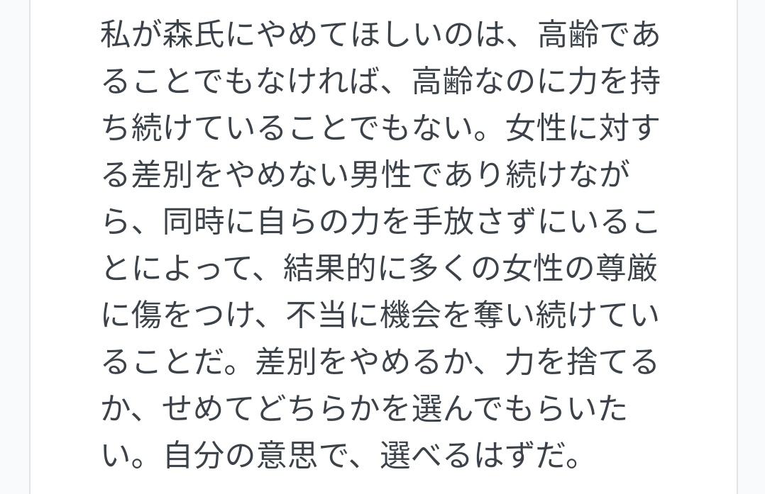 ここ - 森喜朗氏の女性差別発言に対して男性があえて言葉にすべきこと