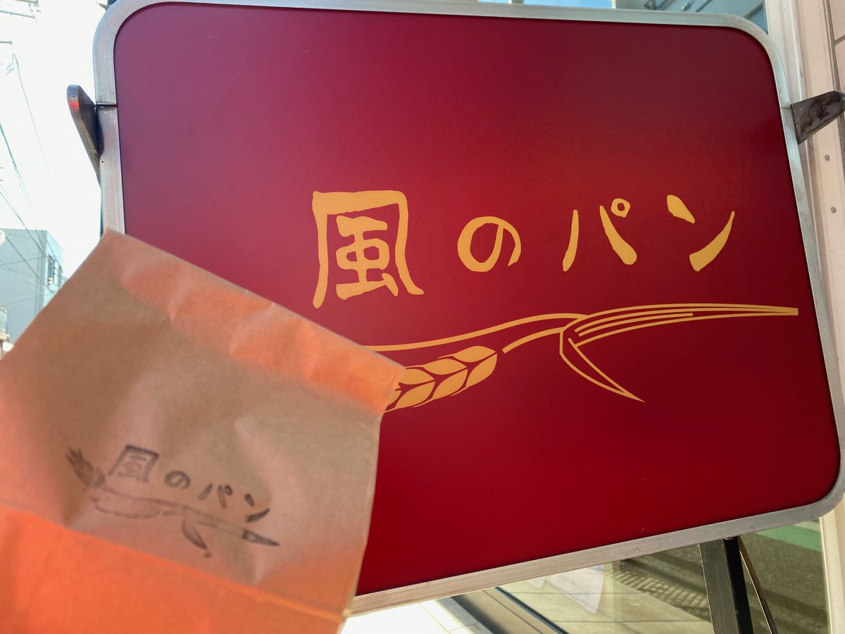 みなさんこんにちは🌞今日は #相鉄線三ツ境北口 にある笹野台商店街にある#風のパン さんに行ってきました(o*。_。)o今回2/13日の #バレンタイン での販売の為に、新商品を作って頂きました🎵チョコスティックが入ったオレンジピールが隠し味です🎵