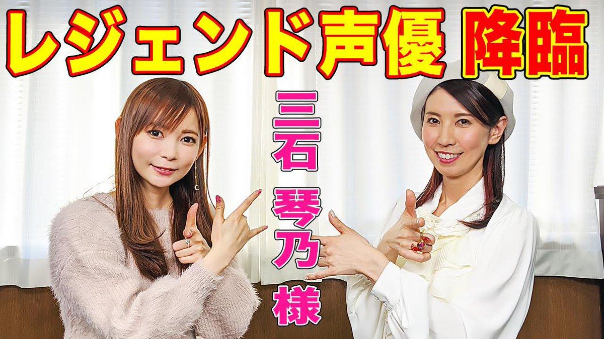 \🎉劇場版公開記念🎉/#中川翔子 さんのYouTubeチャンネル📺に #三石琴乃 さんが出演😍#美少女戦士セーラームーン の大ファンである中川さんが、三石さんに100の質問をします✨#劇場版セーラームーン の話など盛りだくさんの内容です❣️ぜひチェックしてくださいね👀