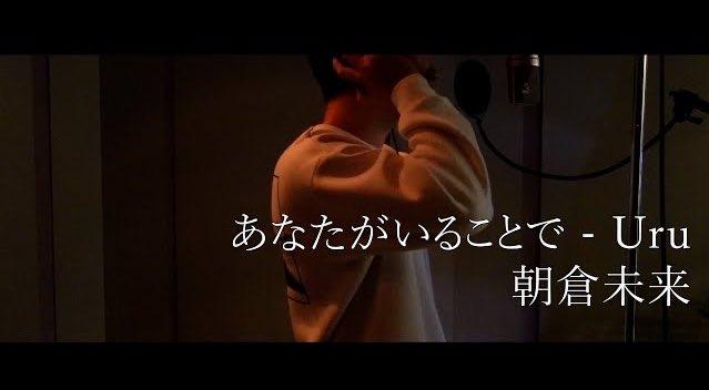 あなたがいることで / Uru 【歌ってみた】朝倉未来