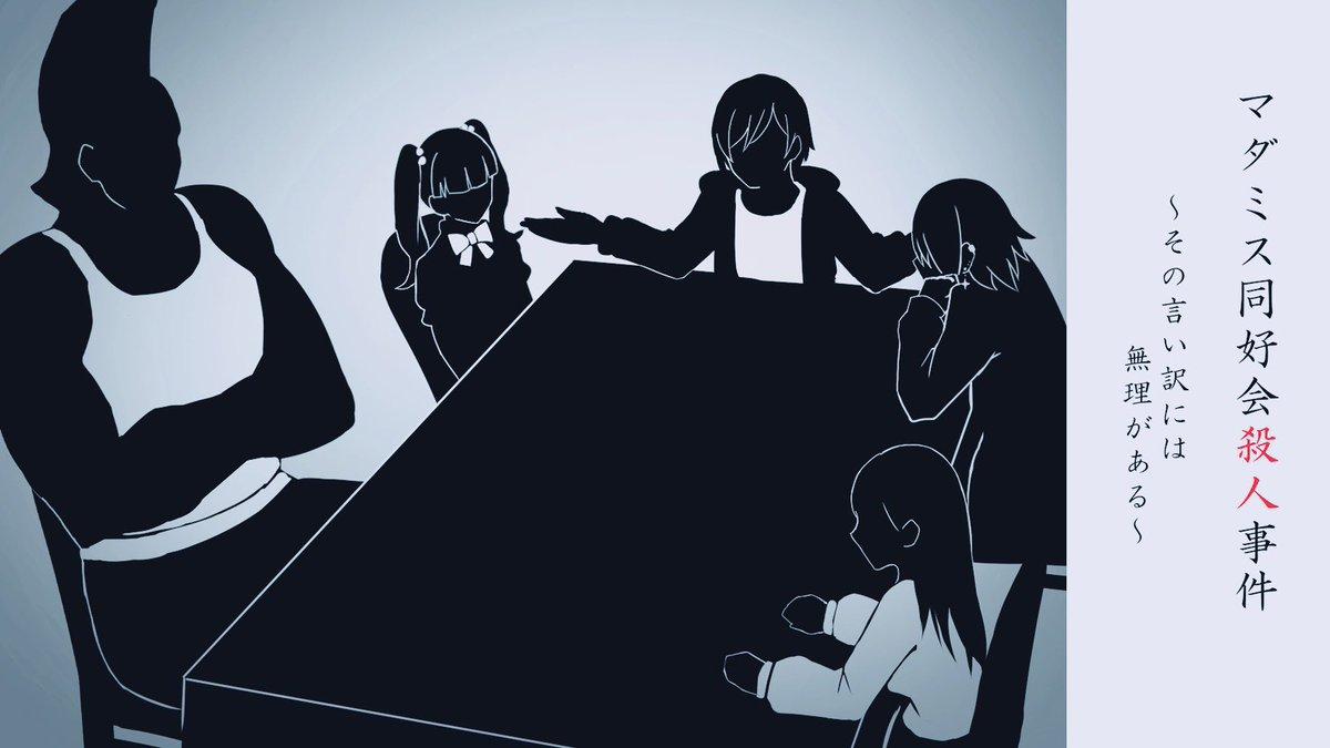新作完成しました!2/9(火)リリースします!!『マダミス同好会殺人事件〜その言い訳には無理がある〜』#マダミス同好会