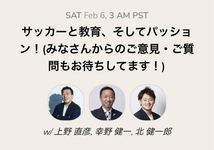 今日の20時から幸野健一さん、上野直彦さんと #clubhouse やります!みんなで雑談しましょう〜!