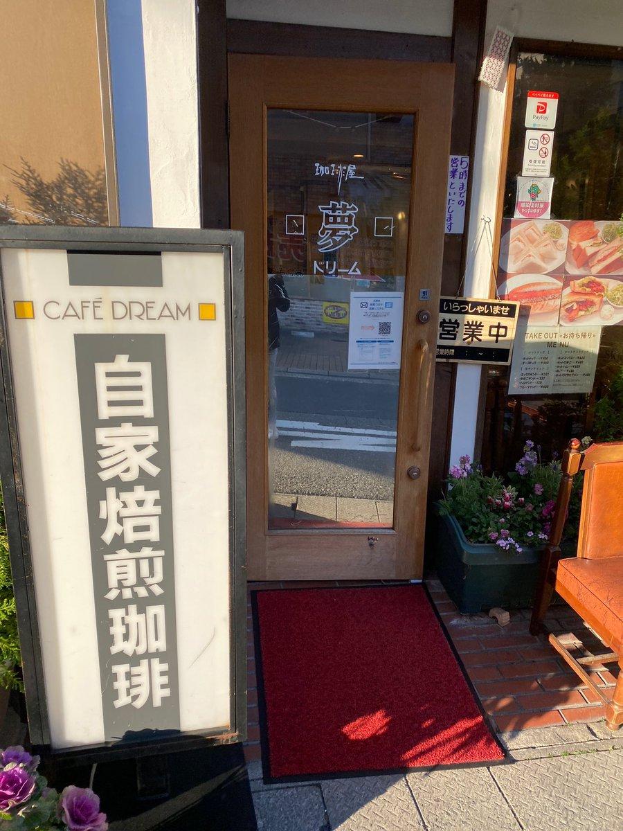 西宮住んで5年経つのに未だ行けてなかったので行ってきましたw「涼宮ハルヒの憂鬱」に登場した喫茶店です。店内はジャズが流れており、落ち着いた雰囲気でした。客層はやはりヲタか一般人か←自家焙煎 珈琲屋 ドリーム兵庫県西宮市甲風園1-12-12 武田ビル