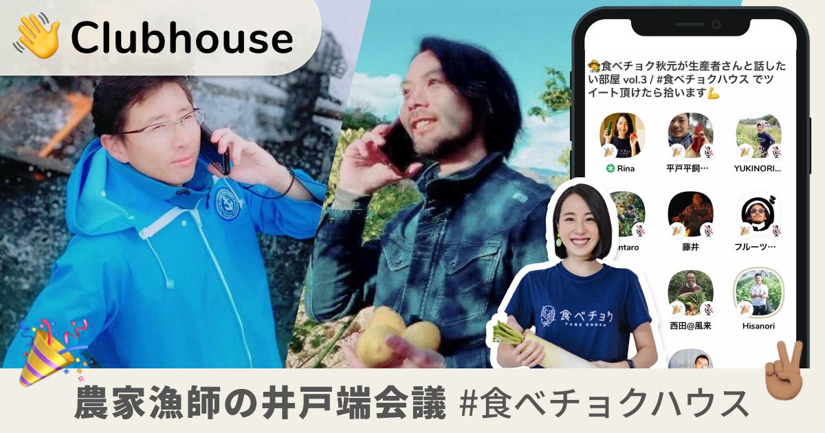 テレ朝 #サタデーステーション (@Station_sat)でClubhouseの取り組み #食べチョクハウス が紹介されました🎤👇明日(7日)は18時から配信予定です。どなたでも参加できますのでぜひ聞きに来てください😊✨テレ朝の #仁科健吾 アナにも先日参加いただきました👩🌾