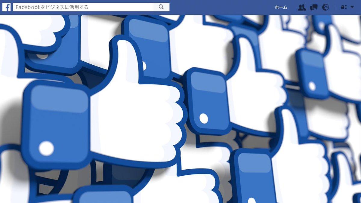 【人気記事】Facebookのビジネス活用で重要なポイントまとめ厳選52記事