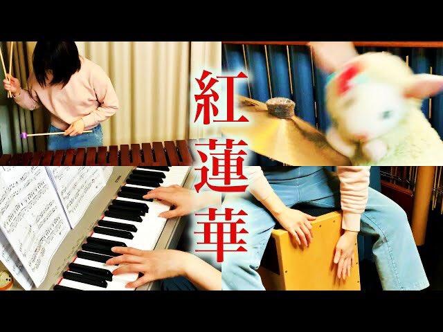 サムネがダサすぎたのでphotoscape xを使って新しくしてみました!宜しければお聴きください♪『紅蓮華 』/打楽器奏者が1人で演奏してみた!【鬼滅の刃】