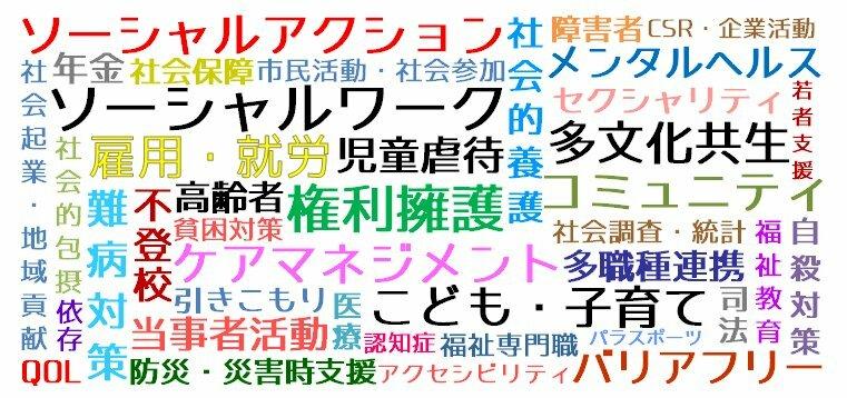 【日本でいちばん幅広い福祉ニュースまとめ!】 社会福祉施策の動向はもちろん、地域コミュニティの話題からアートやテクノロジーを活用したソーシャルグッドな取組みまでお届け中! ★はてブ→ ★Facebook→ ★Twitter→