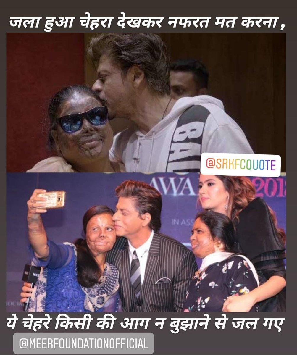 जला😞 हुआ चेहरा 🤦♀देखकर  नफरत 🤨मत करना , ये चेहरे 👏🏼 किसी 😞की आग न🔥 बुझाने से जल गए🤷🏻♂️ #StopAcidAttack 😭 Proud of you team @MeerFoundation Great work ❤️❤️❤️👐👐  #ShahRukhKhan #MeerFoundation #AcidAttack  @SRKUniverse @FilmyYash @Maishaan