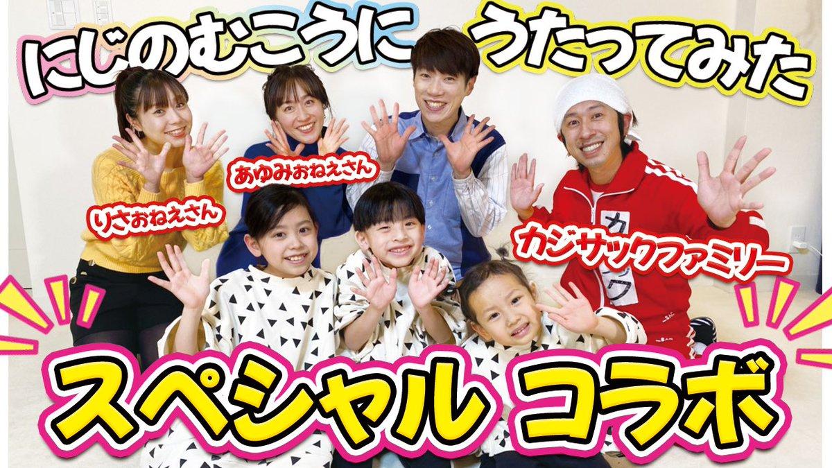 /Youtube スペシャルコラボ✨\#カジサックファミリー#あゆみお姉さん#りさお姉さんと #にじのむこうに 歌ってみた🎵がアップされました!!ぜひご覧ください👏