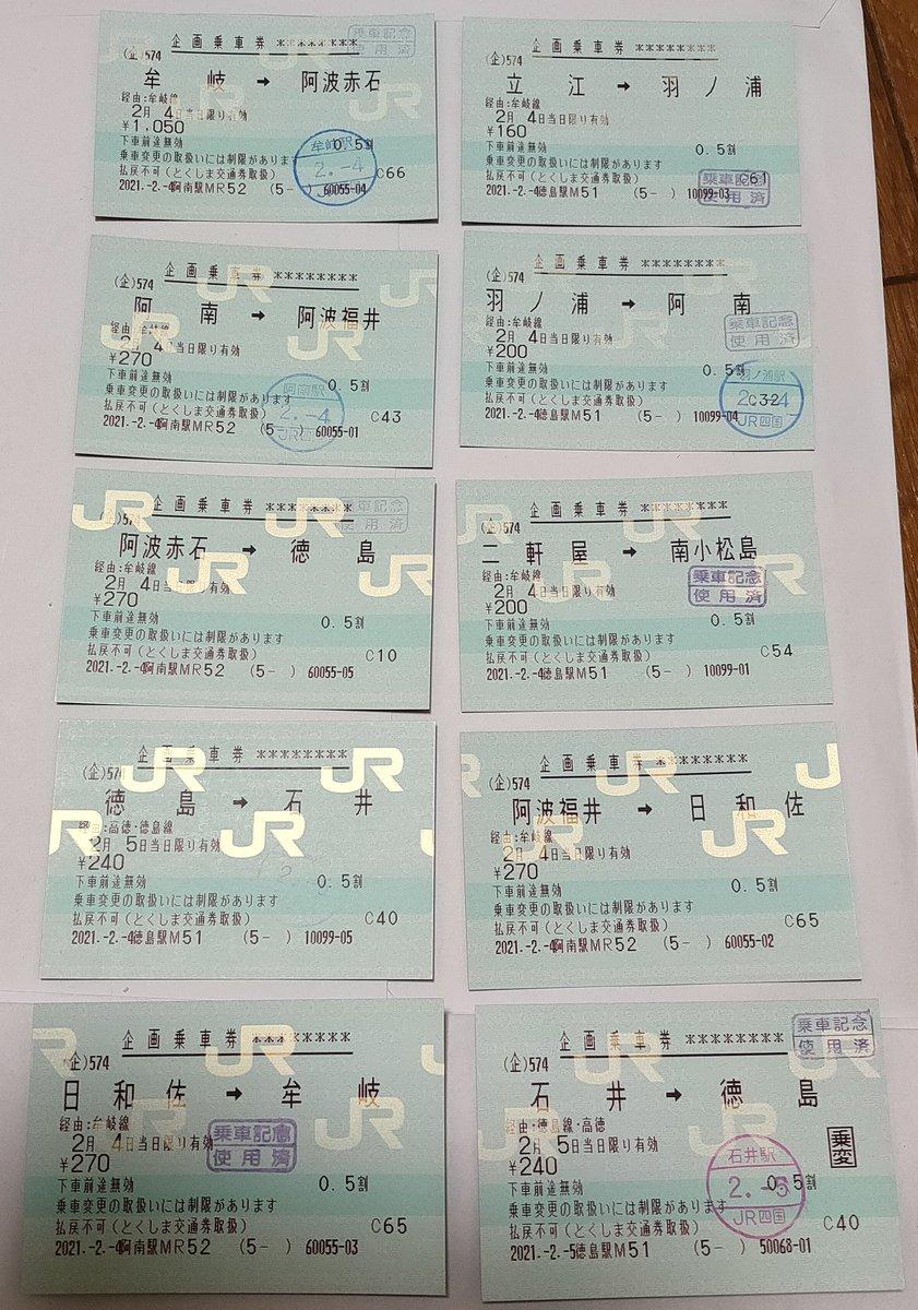 券 徳島 プレミアム 交通 徳島プレミアム交通券について使用期限延期のお願い|とくしま目安箱