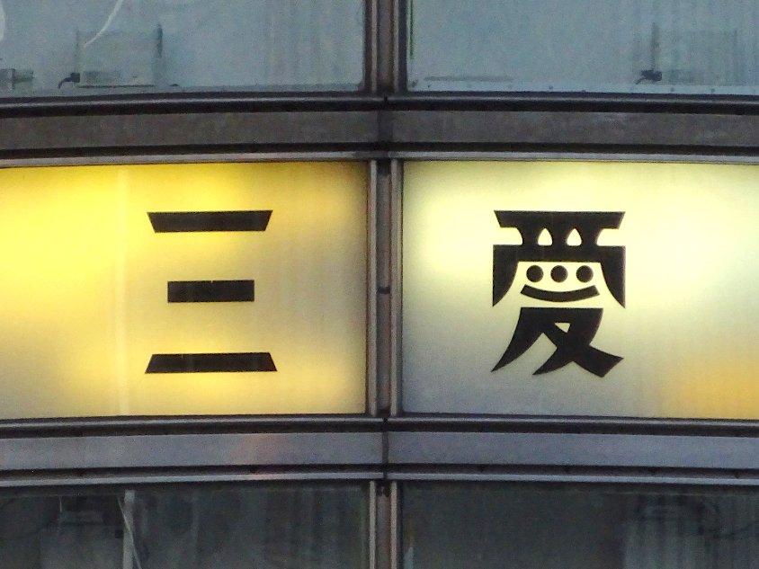 昭和38年竣工 銀座 三愛ドリームセンター(三愛ビル)  #昭和スポット巡り