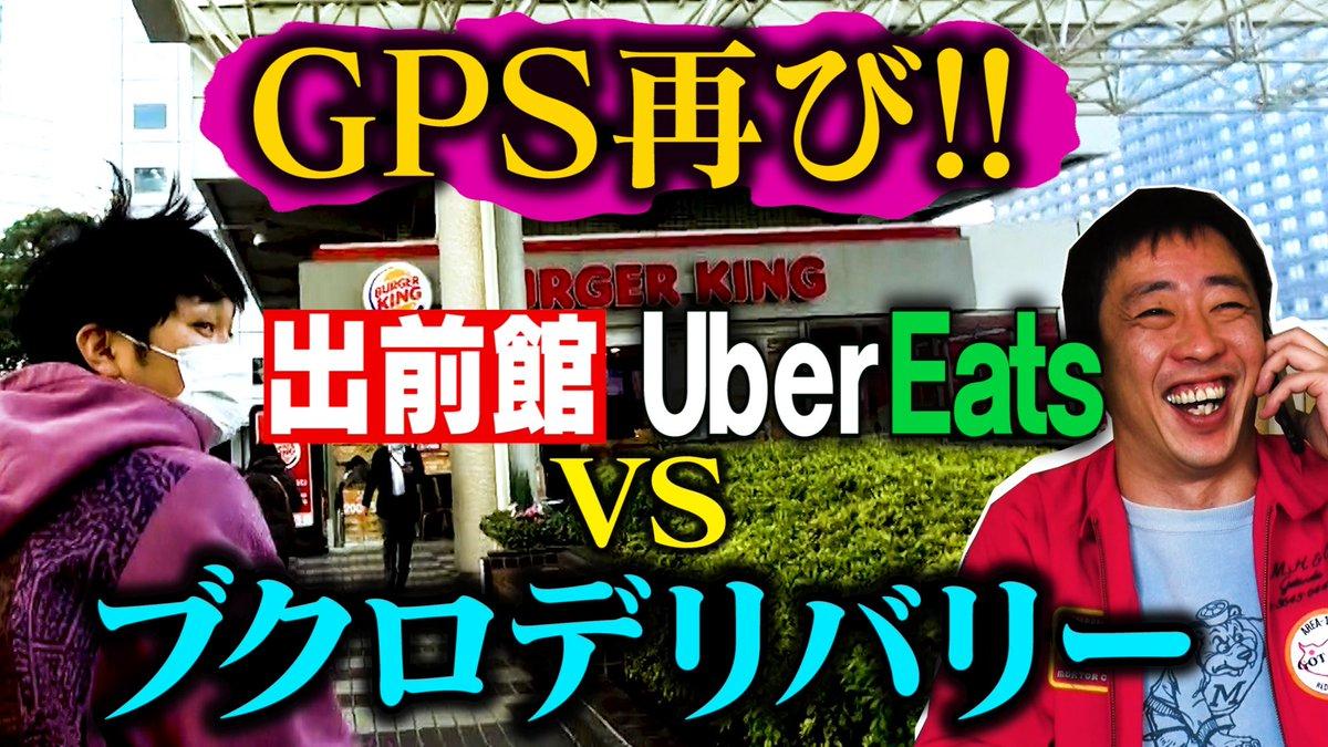 YouTube更新されました!コロナ禍に誕生した新しいデリバリーサービスをどうぞ!GPS企画再び!!《UberEats》VS《出前館》VS 《ブクデリ》!!  @YouTubeより