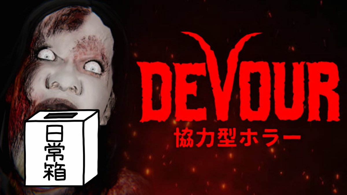 本日の20時から生放送です。【日常組】日常組流の悪魔退治はこうやるんだ覚えとけ!【DEVOUR】