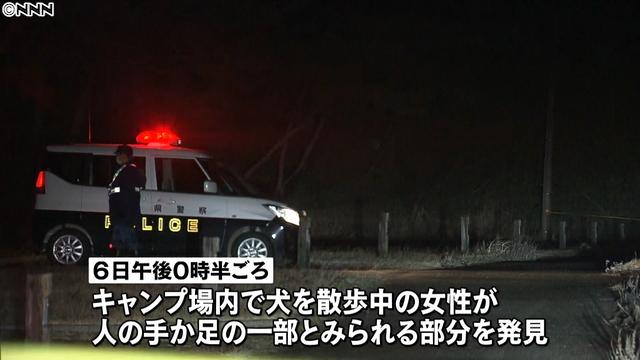 """【一部白骨化】キャンプ場で""""人の手か足の一部""""見つかる 秋田・男鹿市施設は冬期休業中で、人の一部のようなものは、駐車スペースの草むらで見つかったという。警察が周辺を調べるとともに、鑑定を進めている。"""