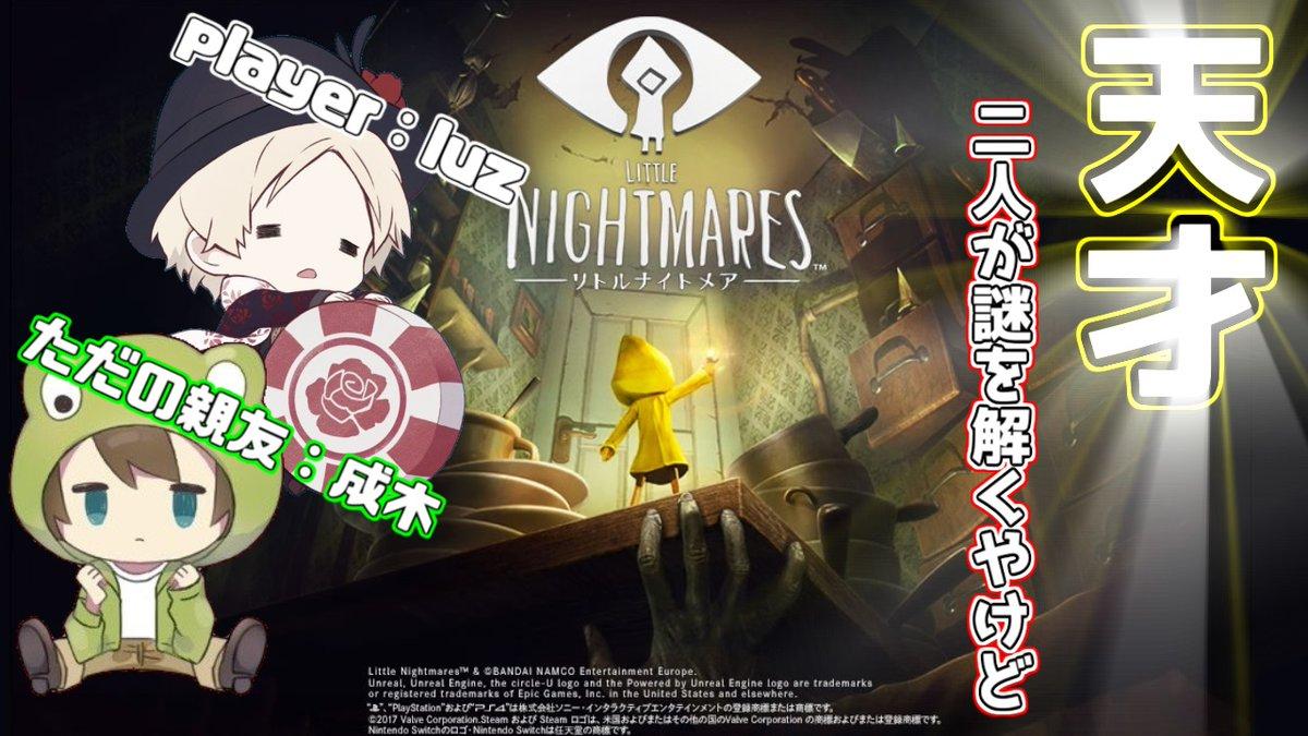 【生放送】天才二人が謎を解くやけど #3【LITTLE NIGHTMARES -リトルナイトメア- 】  @YouTube よりを開始しました。#リトルナイトメア