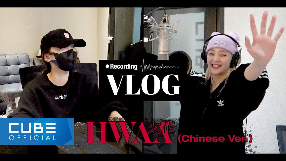 [📽] (여자)아이들((G)I-DLE) - 'HWAA(火/花) (Chinese Ver.)' 녹음 비하인드 #여자아이들 #GIDLE#화(火花) #HWAA ▶️