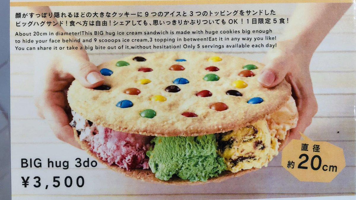 直径20cmのコレ食べてみたい…アイスクリーム9個と大きなクッキー魅力的過ぎる😋hug 3do アメリカンビレッジ店098-936-8067沖縄県中頭郡北谷町字美浜9-7 プラザF 1F