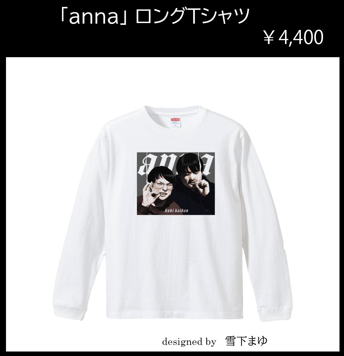 Anna グッズ 階段 空気