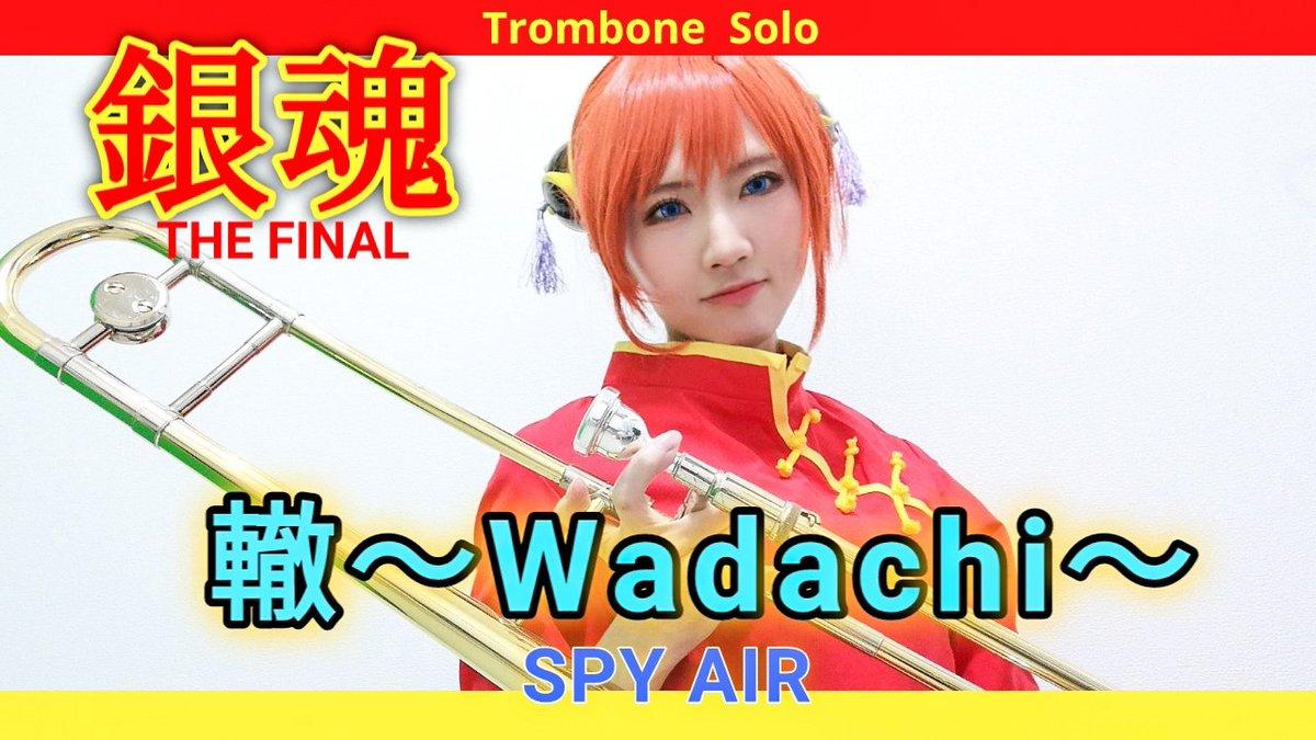 銀魂THE FINAL 主題歌「轍~Wadachi~」/SPY AIR トロンボーンで演奏してみました。⬇️終わらないでほしかった。。。!ずっと、著作権ギリギリアウト攻めを見続けたかった!笑銀魂は永遠に不滅です…!!✨✨#銀魂ありがとうきびうんこ