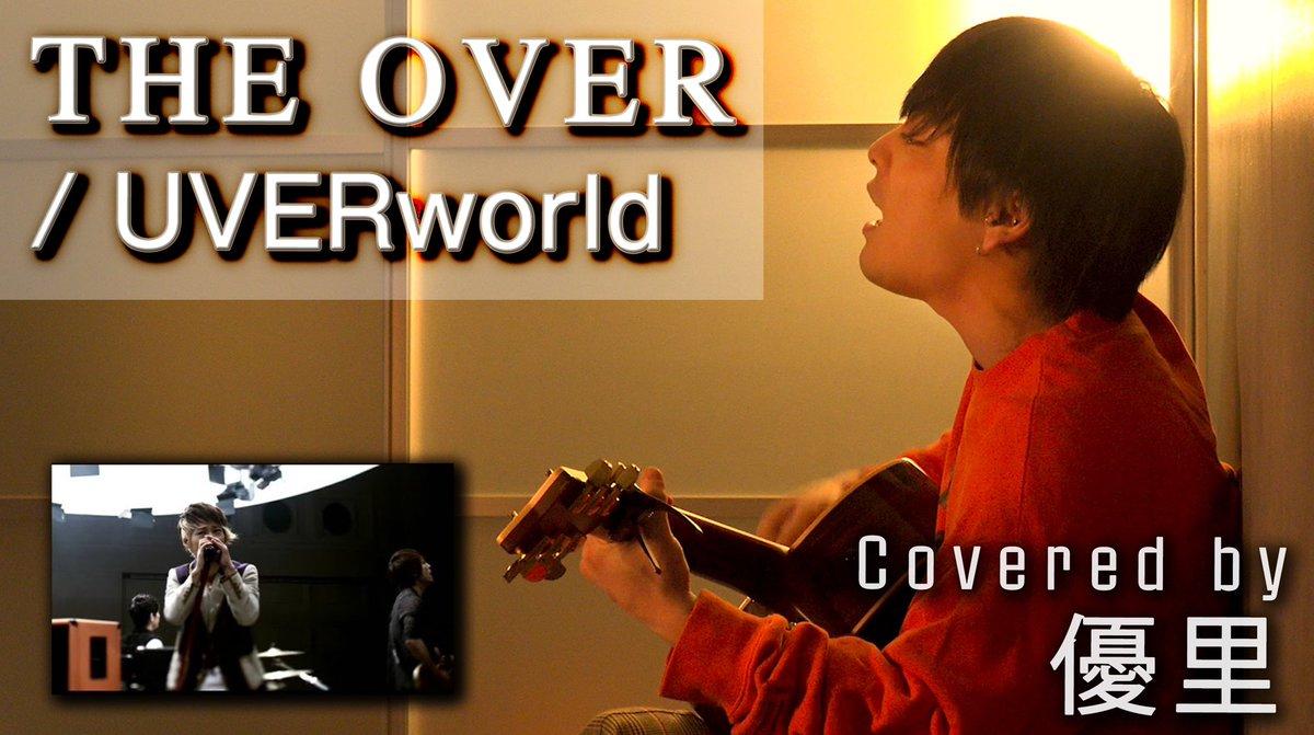目指すところは・・UVERworldの【THE OVER】を一発撮りで歌ってみた【cover】  @YouTubeより#優里ちゃんねる