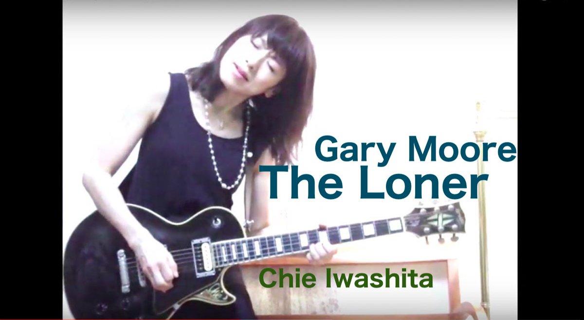 2017年に弾いてみたThe Lonerです。宇宙でギターを弾いてるであろう偉大なるロックギタリスト、Garyにありがとうを込めて。。。URL↓