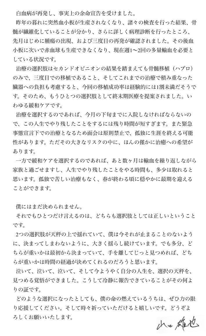 【ご報告】