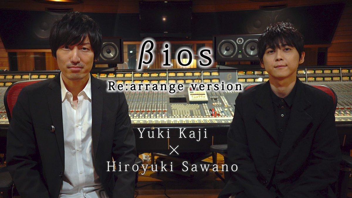 作曲家・澤野弘之さんとの対談&「βios」レコーディング時の模様です。素敵なリアレンジを本当にありがとうございました!#澤野弘之 #梶裕貴【 「βios」Hiroyuki Sawano Re:arrange version】梶裕貴×澤野弘之【 Recording&Talk】@YouTubeより