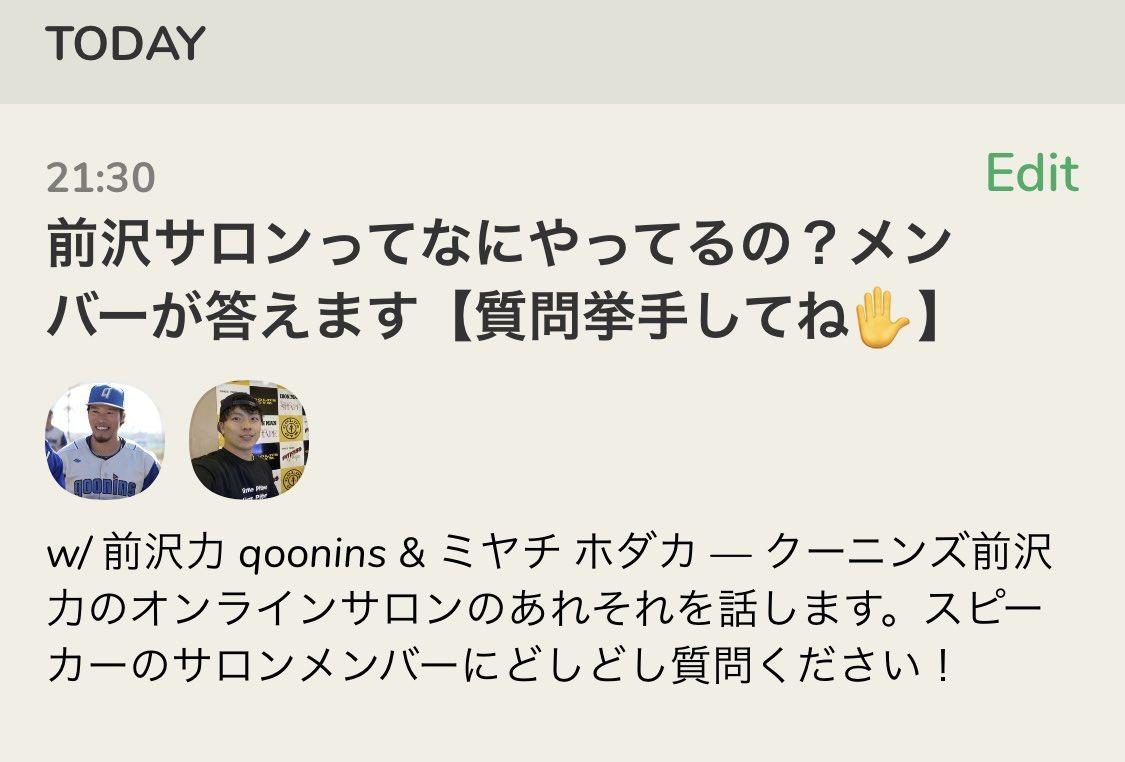 """オンラインサロンについて、気になることがある方はぜひ!2130から""""前沢サロンってなにやってるの?メンバーが答えます【質問挙手してね✋】"""" with @hodaka_miyachi, @1ppan_j1n, and @hyottoko_cape. Today, Feb 6 at 9:30 PM JST on @joinclubhouse. Join us!"""
