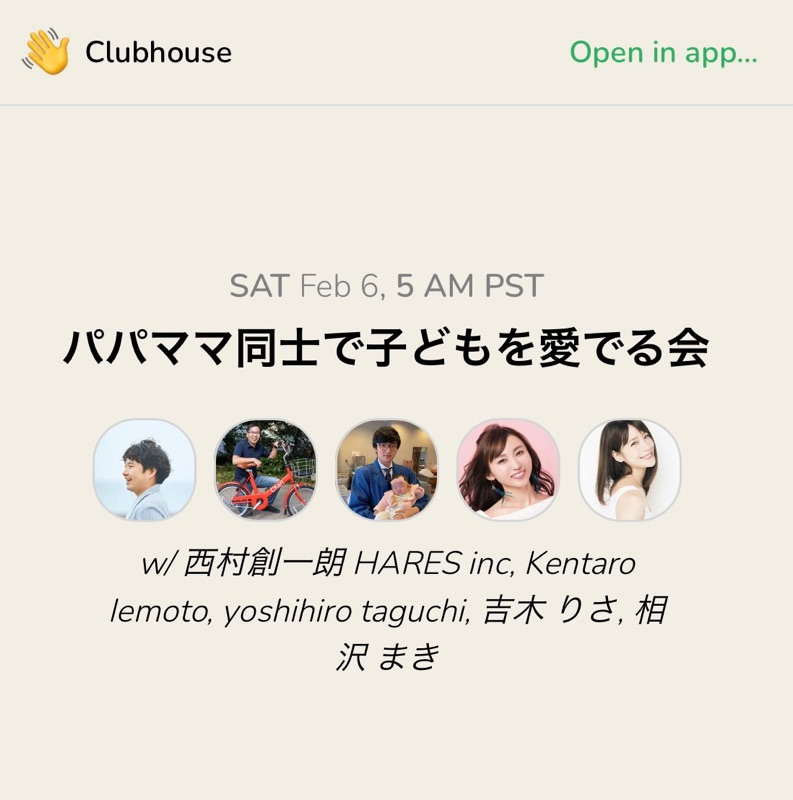 @aizawamaki 吉木りさちゃんから誘ってもらい、22時からCLUB HOUSEモデレーターデビュー😁なんかドキドキするから、とりあえずお酒呑んでみる←絶対ダメなやーつ。お時間ある方は是非❤️