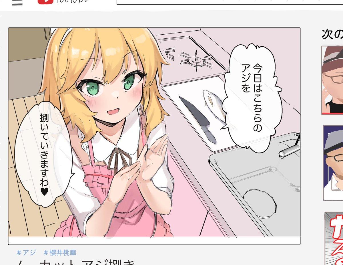 魚介系YouTuber櫻井桃華