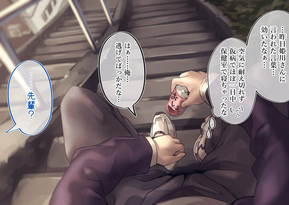 オタクくんとギャルが恋をする話94日目 好感度💙???%💜-110%#オギャ恋