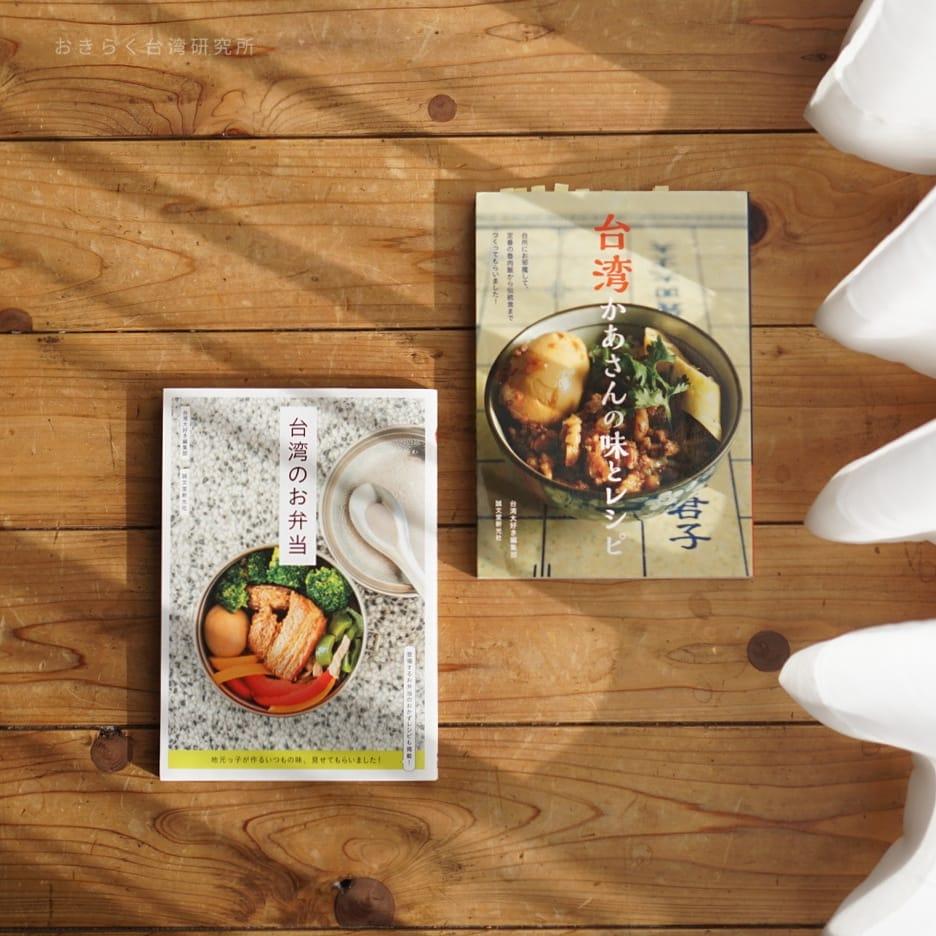 「台湾の路地の奥にある扉の向こうには、どんな暮らしがあるんだろう?」「台湾大好き編集部」の企画の根っこにあるのはそんな思い。新刊『台湾のお弁当』もそれは同じ。2/21開催のイベントでは、暖かな取材裏話をたくさん聞かせてもらいますよ。興味のある方はこちら!