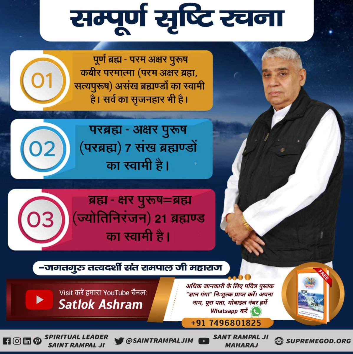 The human-like visible body of Supreme God Kabir is very bright whose one hair follicle's brightness is more than the combined light of crore (10 million) suns and moons. - Sant Rampal Ji Maharaj Visit Satlok Ashram YouTube Channel #tuesdaymotivations