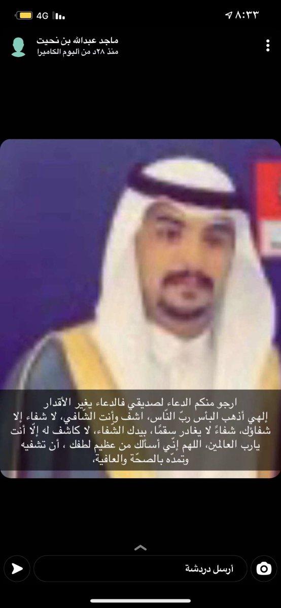 محمد عبدالله بن نحيت Mam050513 Twitter