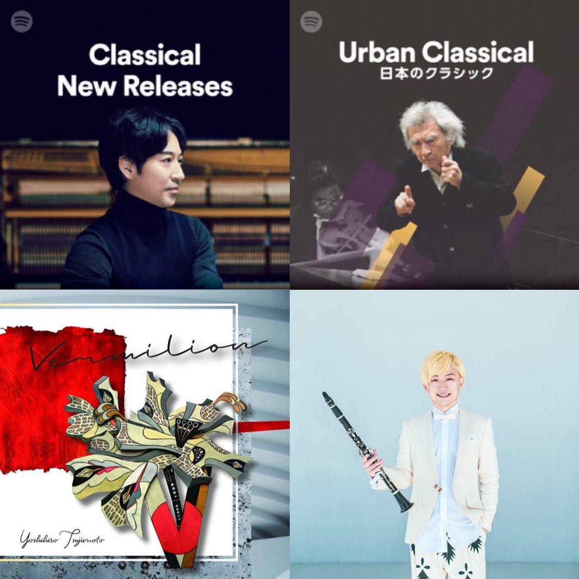 #辻本美博 「Csardas」が2つの #Spotify 公式プレイリストに選曲されました!Vittorio Montiの名曲をクラリネットカバー。クラシックとジャズがクロスオーバーしたスムースな1曲です!@SpotifyJP Classical New ReleaseUrban Classical