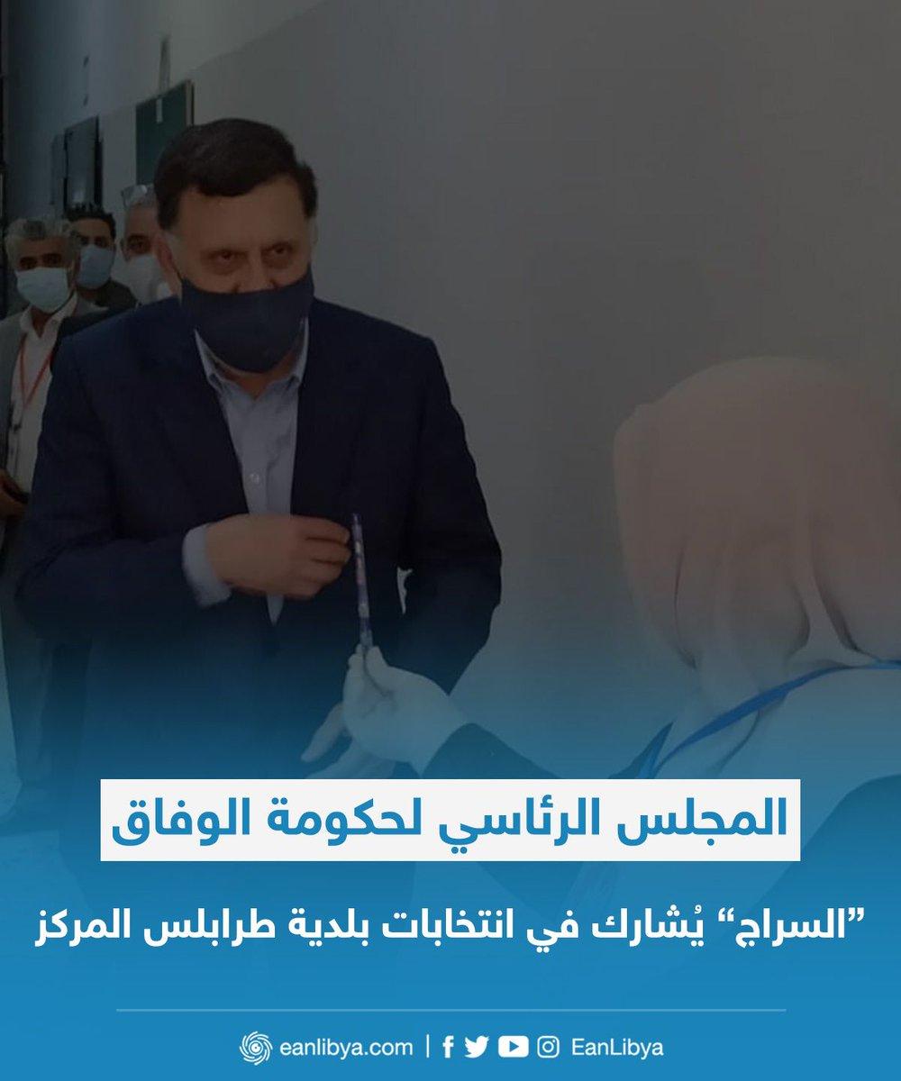 رئيس المجلس الرئاسي لحكومة الوفاق فائز السراج يُشارك في انتخابات المجلس البلدي طرابلس المركز.