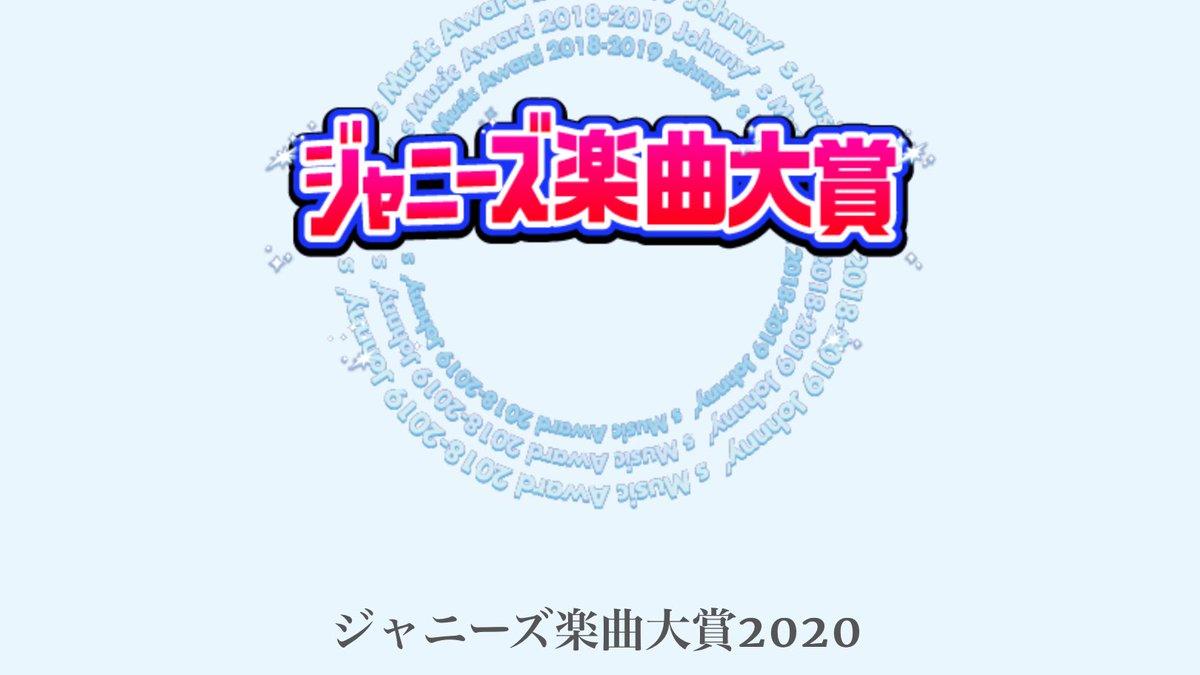 2020 ジャニーズ 楽曲 大賞