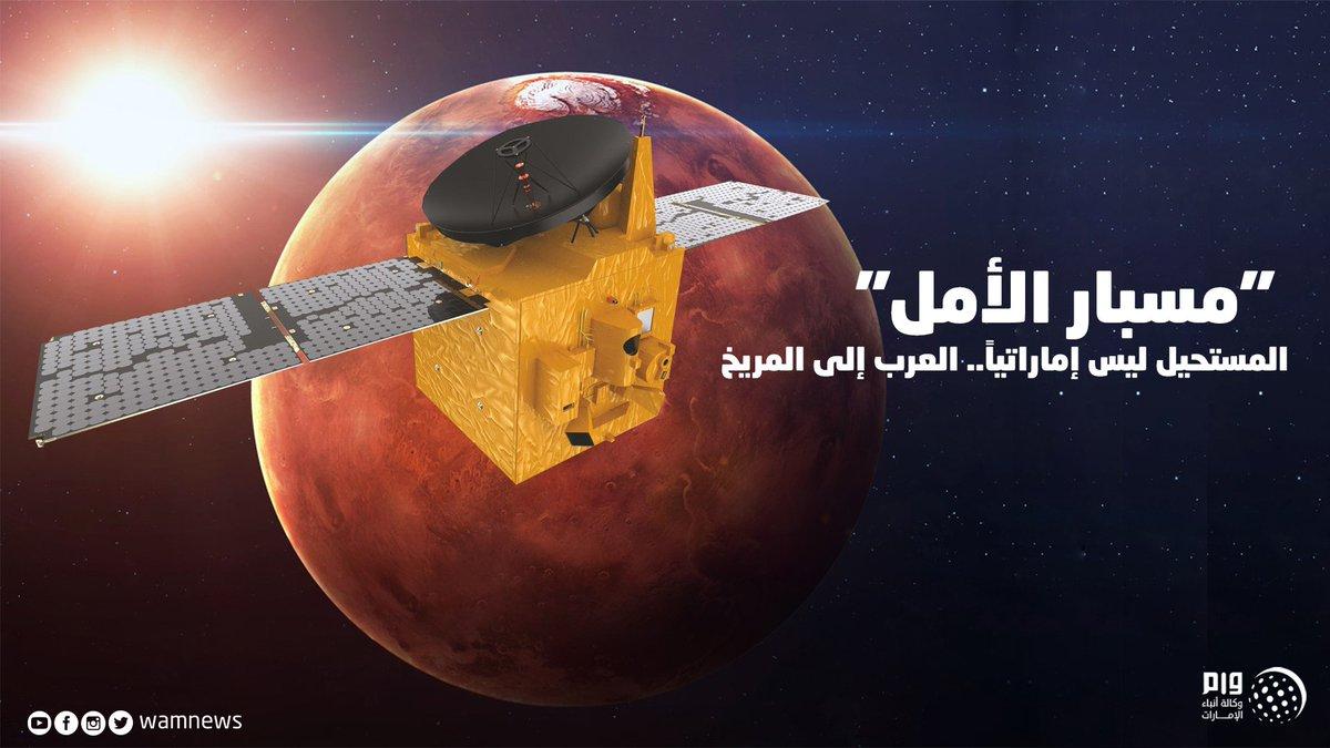 إسرائيل تغرد : 3 أيام فقط تفصل الإمارات عن تحقيق إنجاز علمي تاريخي لها وللعالم العربي وذلك مع وصول مسبار الأمل إلى …