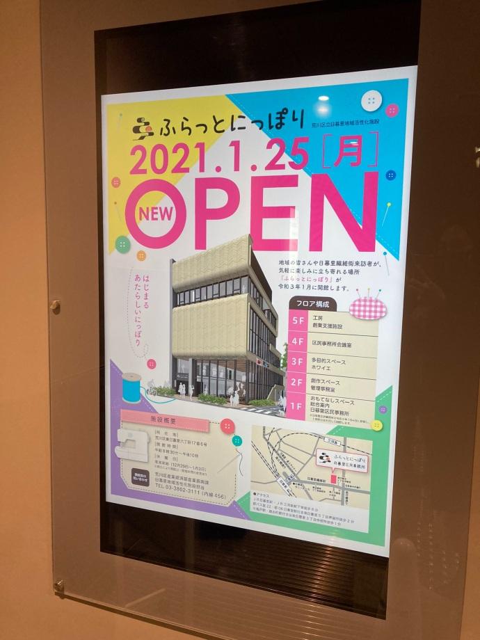 500RT 「恐ろしい建物ができていた」 工業用ミシンなどプロの機器を使える工房が東京・日暮里に誕生 「天国発見」と反響呼ぶ